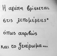 Life Philosophy, Greek Quotes, Heart And Mind, Deep Thoughts, Like Me, Love Quotes, Mindfulness, Mood, Feelings