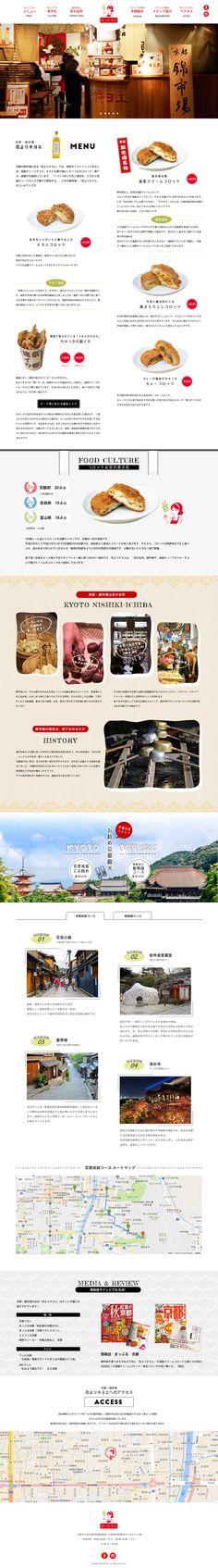 京都の錦市場にある「花よりキヨエ」のホームページ制作しました。錦市場は、今も京都の生活文化が詰まっている貴重な観光スポットで、琵琶湖でとれた淡水魚、むかしから地元で食べられてきた京野菜、それを加工した京漬物、丁寧にだしをとる乾物類、食卓に並ぶ佃煮、お茶、菓子に至るまで京料理に使うもの大体がそろいます。そのため、海外からも多くの観光客が訪れます。 錦市場名物「湯葉クリームコロッケ」の他、揚げたてのオリジナルコロッケを提供している「花よりキヨエ」を利用するユーザーは、京都観光の途中で立ち寄り、食べ歩きでコロッケを片手に錦市場を散策するそうです。そこで、メニューや店舗情報以外に、「京都出身のスタッフによるお勧め京都観光」というコンテンツを提案しました。 観光コースは「恋愛成就コース」「動物園コース」の2種類。今後も追加予定です。 デザインコンセプトは「京コロッケ」。あまりイメージが近くないものを、うまく融合させるために、京都とコロッケとキャラクター(女の子)という3点を意識して、いいバランスをとることができました。