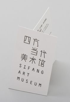 Bilingual logo and business card with angle cut detail for gallery and creative space Sifang Art Museum, designed by Foreign Policy. #Print #Branding #Design #Museum