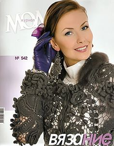 Revista Moda N° 542, rusa  disponible en   https://picasaweb.google.com/111014895045247802483/FashionMagazine542#