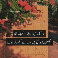 Urdu Quotes, Poetry Quotes, Mood Quotes, Urdu Poetry, Positive Quotes, Love Quotes Photos, Cute Quotes, Poetry For Lovers, Whatsapp Profile Picture