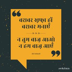 pehle se he aese they ? Team Quotes, Shyari Quotes, Mood Quotes, Poetry Quotes, Funny Quotes, Life Quotes, Qoutes, Mixed Feelings Quotes, Good Thoughts Quotes