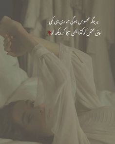 Cute Song Lyrics, Cute Songs, Urdu Thoughts, Stylish Girl Images, Urdu Quotes, Girls Image, In My Feelings, Urdu Poetry, Wedding Decorations