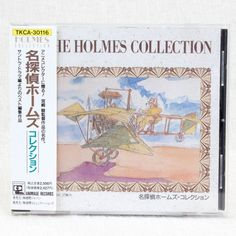The Detective Holmes Soundtrack CD Album TKCA30116 JAPAN GHIBLI ANIME HAYAO