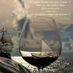White Wine, Red Wine, Greek Quotes, Out Loud, Alcoholic Drinks, Life Quotes, Sayings, Words, Quotes About Life