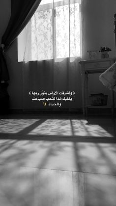 Snap Quotes, Words Quotes, Life Quotes, Arabic Tattoo Quotes, Arabic Love Quotes, Morning Words, Short Quotes Love, Cover Photo Quotes, Islamic Quotes Wallpaper