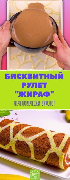 Кремом наносим узор на противень. И вынимаем нечеловечески красивый и вкусный рулет! #бисквит #рулет #вкусно #рецепт #десерт #видео #тесто