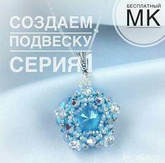 Sv Beads Diamond Earrings, Belly Button Rings, Photo Wall, Beads, Instagram Posts, Jewelry, Nizhny Novgorod, Tutorials, Diamond Studs