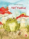 Сергей Козлов - Лягушки обложка книги
