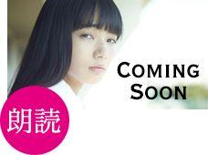 朗読 Coming Soon