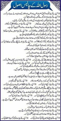 Forward to me some hanis Hadith Quotes, Ali Quotes, Muslim Quotes, Urdu Quotes, Qoutes, Islam Hadith, Allah Islam, Islam Quran, Quran Surah