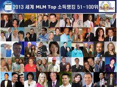 명예의 전당 2013 MLM 소득 랭킹 51위~100위