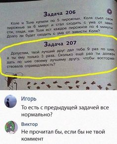 Need a good laugh after a long day staring at your office walls? These funny pictures will you laugh. Funny Images, Funny Pictures, Russian Humor, Stupid Memes, Funny Fails, Really Funny, Funny Comics, Funny Posts, Are You Happy
