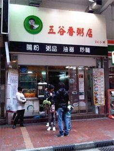 五谷香粥店