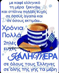 Name Day, Greek Quotes, Revolution, Names, Seasons, Destinations, Viajes, Saint Name Day, Seasons Of The Year