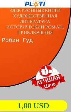 Робин Гуд Электронные книги Художественная литература Исторический роман, приключения