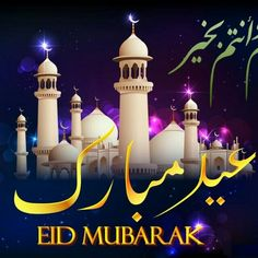 Happy Eid Mubarak Images : Hey There! are you looking for Happy Eid Mubarak Images , Happy Eid Mubarak Wallpapers , Happy Eid Mubarak Pict. Photo Eid Mubarak, Carte Eid Mubarak, Eid Mubarak Hd Images, Eid Mubarak Wünsche, Eid Images, Ramadan Images, Eid Mubarak Quotes, Eid Mubarak Wishes, Eid Mubarak Greeting Cards