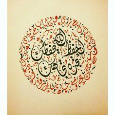 وإذا سألت فسئل الله وإذا استعنت فاستعن بالله :))  #mycalligraphy #passion #love