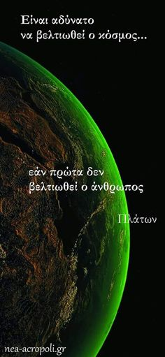 Quotations, Qoutes, Human Behavior, Greek Quotes, Smart People, Wisdom, Letters, Thoughts, Words