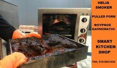 Ψητό καπνιστό χοιρινό pulled pork από τον φούρνο καπνίσματος Helia Smoker GR by Smart Kitchen Shop φούρνοι καπνίσματος τηλ 210 2831035 καπνιστά λουκάνικα http://www.smartkitchenshop.eu/component/virtuemart/fournoi