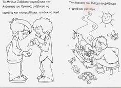 Άρχισε η αντίστροφη μέτρηση για τις διακοπές του Πάσχα!!!Στο σχολείο μας επικρατεί οργασμός δουλειάς και δημιουργίας...Βάφουμε, κόβουμε, στ... Easter Art, Easter Crafts, Pre School, Sunday School, Greek Easter, Greek Language, Preschool Crafts, Coloring Pages, Religion
