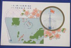 1917 Japanese Navy Postcards Commemorative for The Meiji 37-38 War ( Russo Japanese War) & The Navy Memorial Day / vintage antique old Japanese military war art card / Japanese history historic paper material Japan - Japan War Art