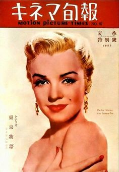 Marilyn Monroe on the cover of Motion Picture Times magazine, 1953, Japan. Cover photo of Marilyn in publicity for All About Eve by Ed Clark, 1950.