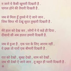 #lovequotes #lovestatus #valentinequotes #valentineday #valentinedaystatus #valentinespecial Love Poems In Hindi, Poems For Him, Hindi Words, Kids Poems, Shyari Quotes, Poetry Quotes, Moon Poems, Feeling Hurt Quotes, Heartbreaking Quotes