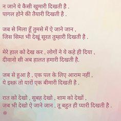 #lovequotes #lovestatus #valentinequotes #valentineday #valentinedaystatus #valentinespecial Love Poems In Hindi, Osho Hindi Quotes, Poems For Him, Shyari Quotes, Hindi Words, Poetry Quotes, Quotations, Love Romantic Poetry, Romantic Quotes