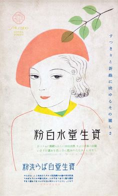 Japanese cosmetics ad., 1938, Shiseido.  http://www.pinterest.com/tweo2/japanese-woodblock-prints-etc/