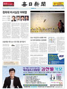 2013년 2월 18일 매일신문 1면