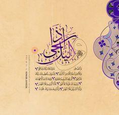 وَالضُّحَى وَاللَّيْلِ إِذَا سَجَى #الخط_العربي Arabic Handwriting, Arabic Font, Allah, Rune Symbols, Font Art, Arabic Calligraphy Art, Arabic Design, Islamic Art, Quran