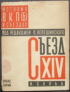 A. Strakhov 1929