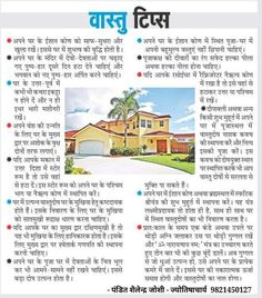 """Ideas Vastu For Home Plan Quotes """"This affiliation is accouterment an aberrant advancement in managing the breeze of barn aperture sales and service,"""" said Ara Mahdessian, ServiceTitan's Tips For Happy Life, Positive Energy Quotes, Indian House Plans, Hindu Rituals, Pooja Room Design, Vedic Mantras, General Knowledge Facts, Gernal Knowledge, Puja Room"""