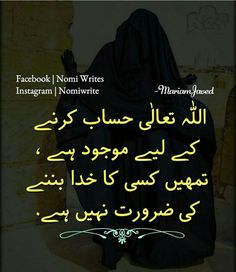 Urdu Poetry, Islamic Quotes, Cool Words, Thoughts, Muhammad, Feelings, Sayings, Deep, Heart