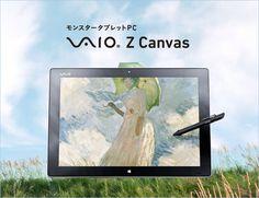 モンスタータブレットPC VAIO® Z Canvas