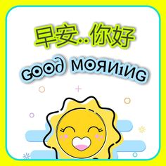 Chinese Quotes, Lisa Simpson, Good Morning, Fictional Characters, Buen Dia, Bonjour, Fantasy Characters, Good Morning Wishes