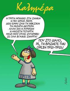 Greek Symbol, Greek Quotes, Funny Cartoons, Good Morning Quotes, Funny Quotes, Jokes, Mood, Humor, Comics