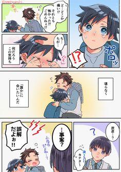 Manga Anime, Anime Demon, Otaku Anime, Demon Slayer, Slayer Anime, Latest Anime, Aizawa Shouta, Estilo Anime, Precious Children