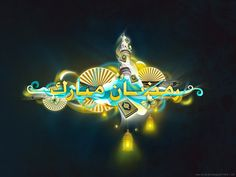19 Most Beautiful  Ramazan - Ramadan  HD Wallpapers ramadan wallpaperszz hd ,ramadhan wallpapers free download 3d ramadan wallpaper eid wallpapers ,Ramazan - Ramadan Wallpapers - Pictures,Ramzan-Ramadan Chand Mubarak 2014 ,ramadan ramadan wallpaper for mobile ramadan kareem wallpaper ramadan wallpaper 2014 high quality ramadan wallpaper ramadan wallpapers free download ramadan wallpapers for facebook,Islamic wallpapers collection for this holy month