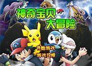 Pokemon Go Home juego