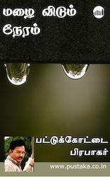Mazhai Vidum Neram - Tamil eBook