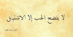 لا يفضح اللي حب الا آخر اللحظات