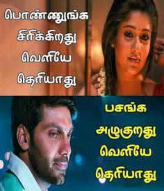 Cinema Quotes, Film Quotes, Sad Quotes, Best Love Failure Quotes, Tamil Movie Love Quotes, General Quotes, Unique Quotes, Broken Relationships, Sweet Words