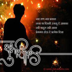 Diwali wishes in marathi diwali messages in marathi diwali diwali greetings marathi images google search festival m4hsunfo