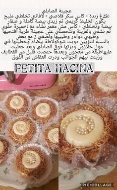Eid Sweets, Arabic Sweets, Arabic Food, Sweets Recipes, Cake Recipes, Cooking Recipes, Moroccan Desserts, Tunisian Food, Cake Decorating Tips
