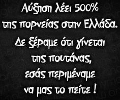Funny Greek Quotes, Funny Statuses, Just For Laughs, Yolo, Minions, Favorite Quotes, Funny Jokes, Funny Pictures, Smile