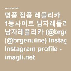 명품 정품 레플리카 1등사이트 남자레플리카 (@brgenuine) Instagram profile - imagli.net