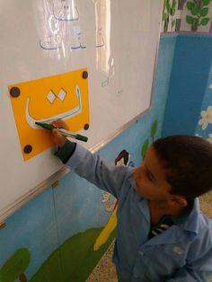 Educational Activities For Kids, Preschool Activities, Learning Arabic, Kids Learning, Arabic Alphabet For Kids, Arabic Lessons, Teaching Aids, Arabic Language, Preschool Classroom
