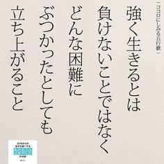 タグチヒサト(@taguchi_h)さん | Twitter Hurt Quotes, Wise Quotes, Famous Quotes, Inspirational Quotes, Positive Words, Positive Quotes, Japanese Quotes, General Quotes, Special Words